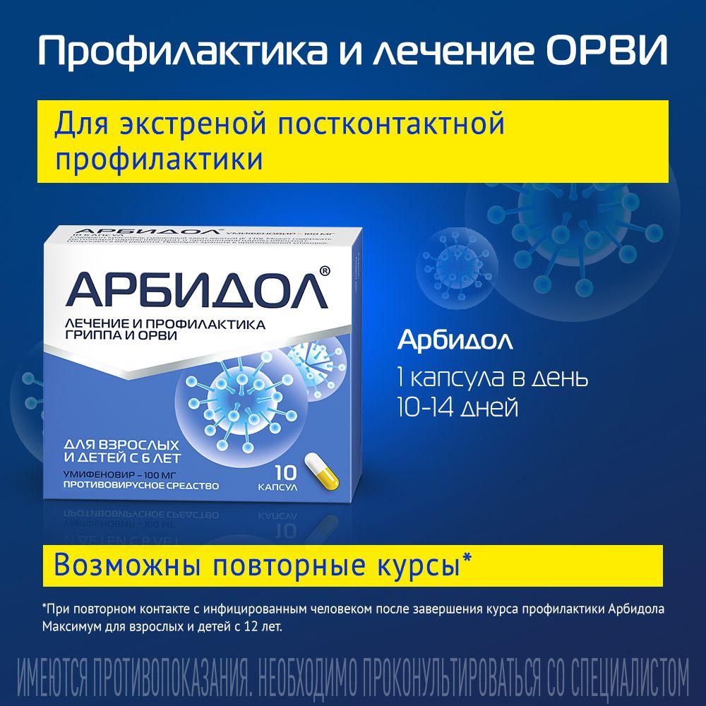 Арбидол, 100 мг, капсулы, противовирусное от гриппа и ОРВИ, 10шт.