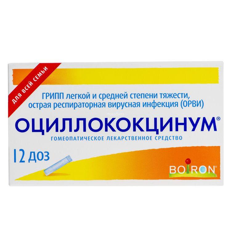 фото упаковки Оциллококцинум