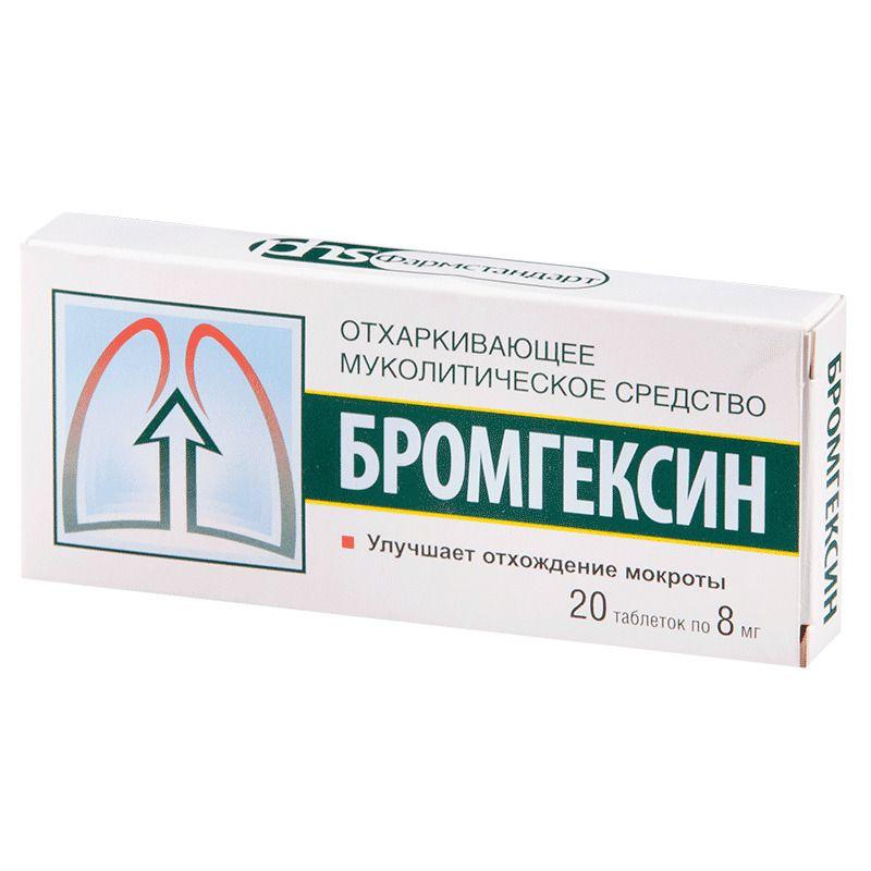 фото упаковки Бромгексин