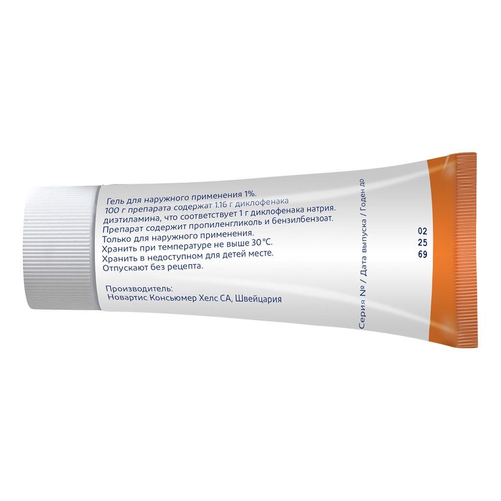 Вольтарен Эмульгель, 1%, гель для наружного применения, 50 г, 1шт.