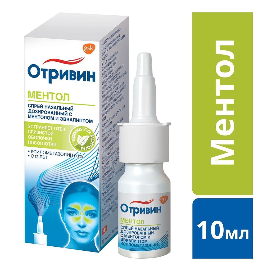 фото упаковки Отривин