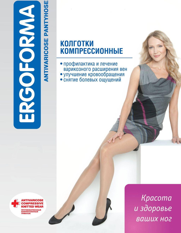 фото упаковки Ergoforma Колготки 2 класс компрессии