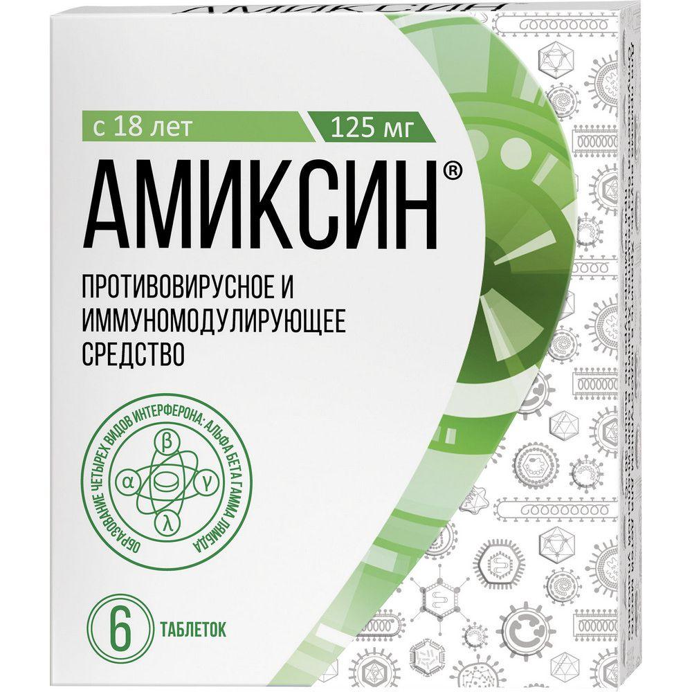 фото упаковки Амиксин