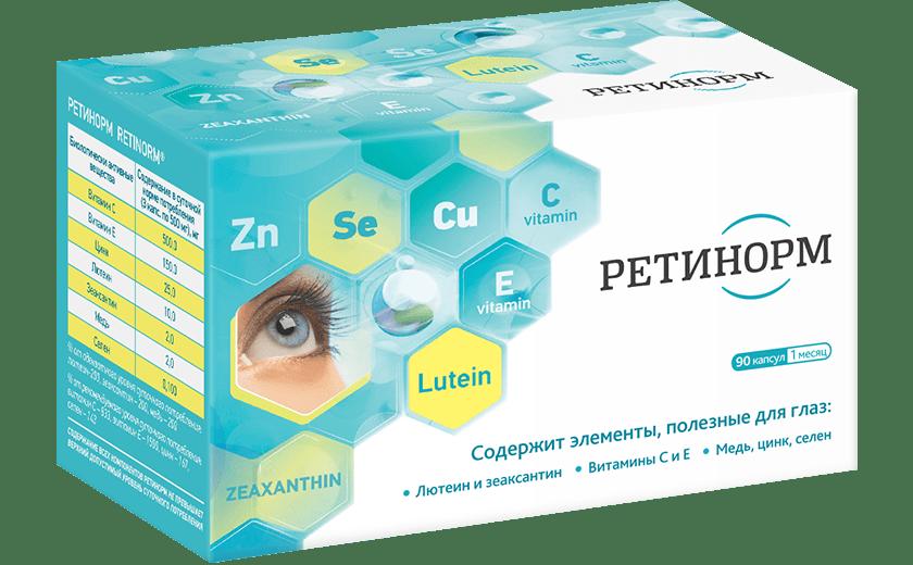 Ретинорм, 500 мг, капсулы, 90шт.