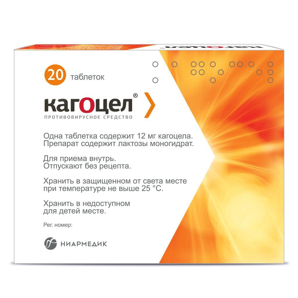 Кагоцел, 12 мг, таблетки, 20шт.