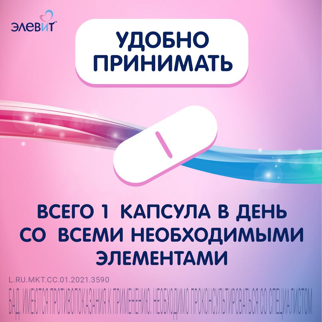 Элевит 2 Второй и третий триместр, 1279,1 мг, капсулы, 30шт.