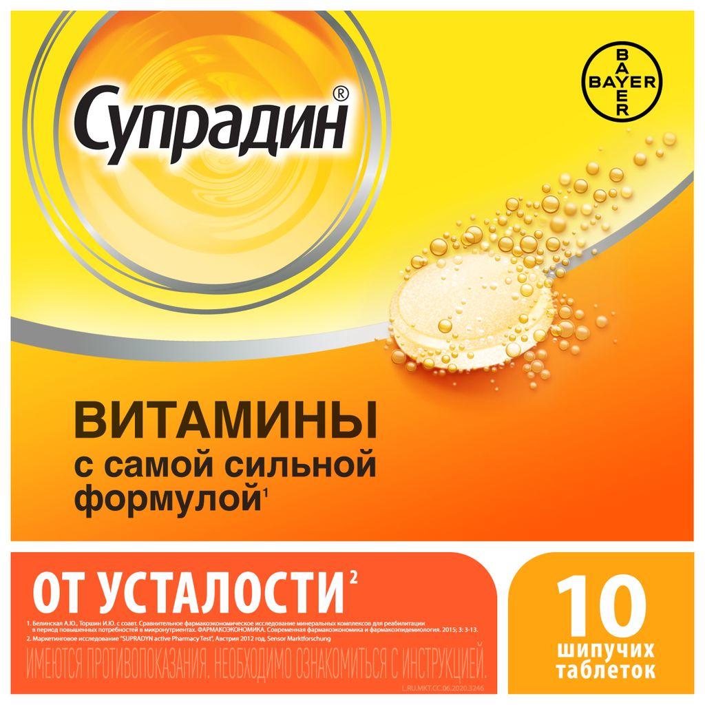 Супрадин, таблетки шипучие, 10шт.