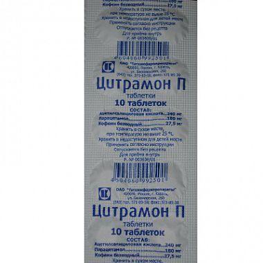 фото упаковки Цитрамон П