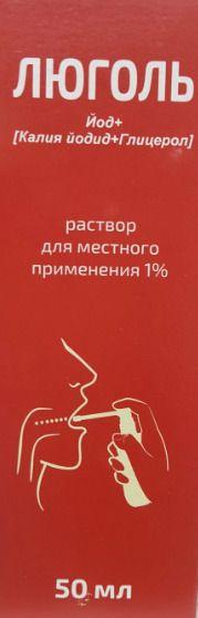 Люголь, 1%, раствор для местного применения, с насадкой-распылителем, 50 мл, 1 шт. — купить в Брянске, инструкция по применению, цены в аптеках, отзывы и аналоги. Производитель ЮжФарм