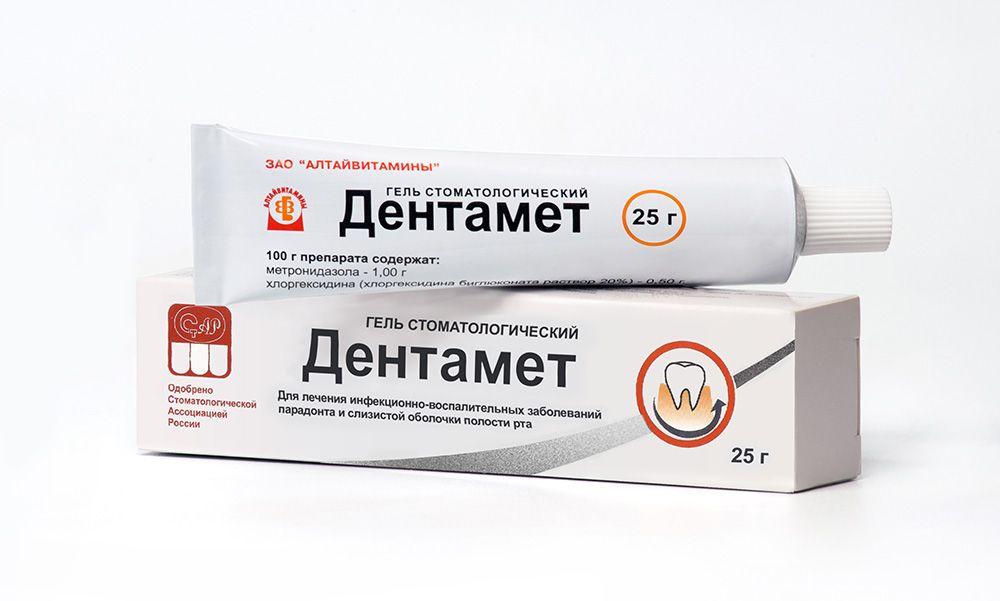 фото упаковки Дентамет