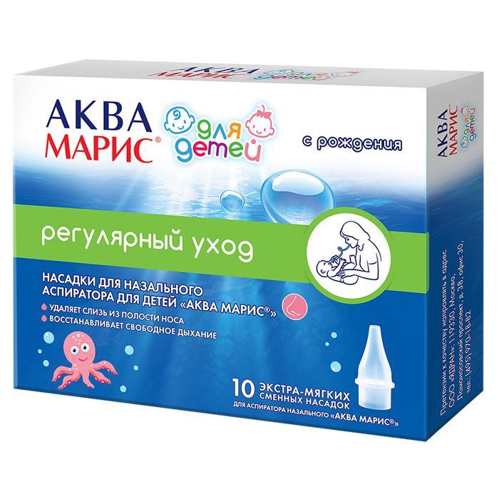 фото упаковки Аква Марис Насадки сменные к назальному аспиратору для детей
