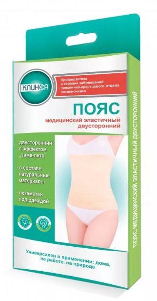 фото упаковки Клинса Пояс медицинский эластичный двусторонний
