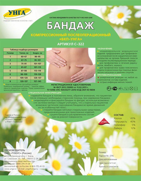 фото упаковки Бандаж послеоперационный БКП-Унга С-322