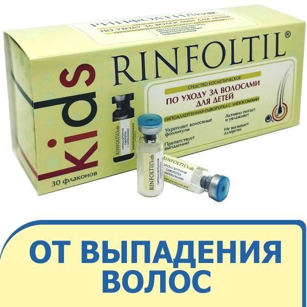 Rinfoltil kids Средство по уходу за волосами детей, гипоаллергенная сыворотка с липосомами, 30шт.