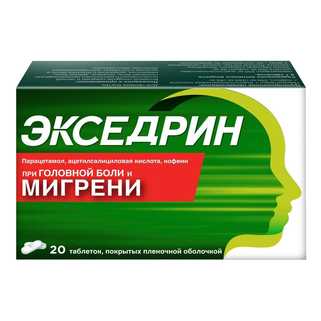 Экседрин, таблетки, покрытые пленочной оболочкой, 20шт.
