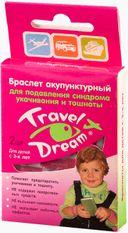 Браслет акупунктурный Трэвел Дрим для детей, для детей с 3 лет, 2шт.