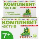 Компливит-Актив, таблетки, покрытые пленочной оболочкой, витамины + минералы, 60шт.