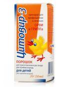 Цитовир-3, порошок для приготовления раствора для приема внутрь для детей, без ароматизатора, 20 г, 1шт.