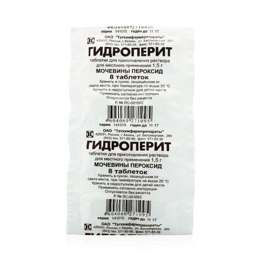 Гидроперит, 1.5 г, таблетки для приготовления раствора для местного применения, 8шт.