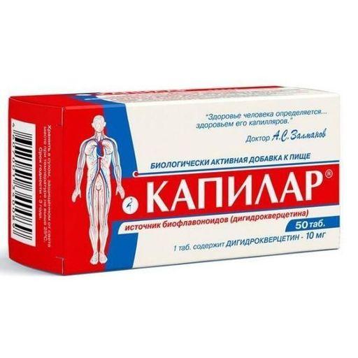 Капилар, 0.25 г, таблетки, 50шт.