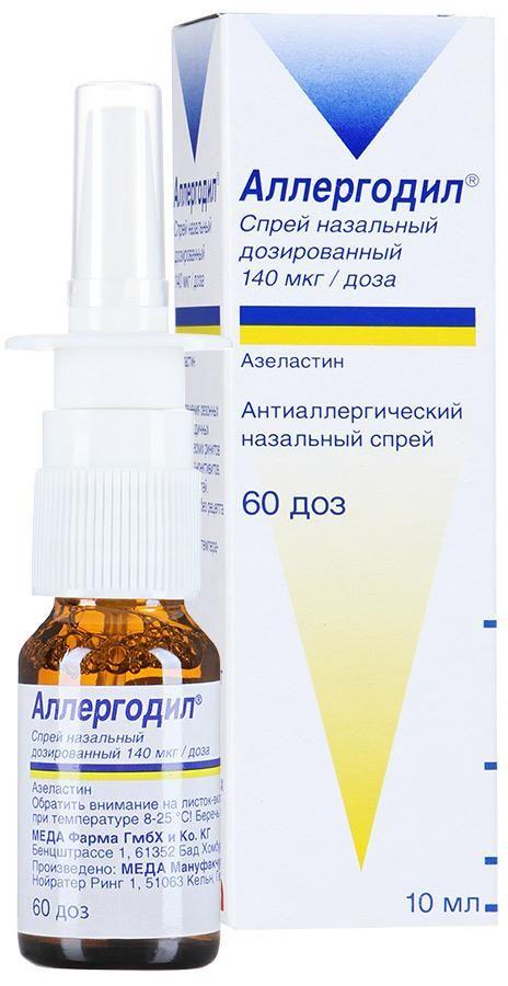 Аллергодил, 0.14 мг/доза, спрей назальный дозированный, 10 мл, 1шт.