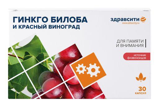 Здравсити Комплекс экстрактов листьев красного винограда и гинкго билоба, 300 мг, капсулы, 30шт.