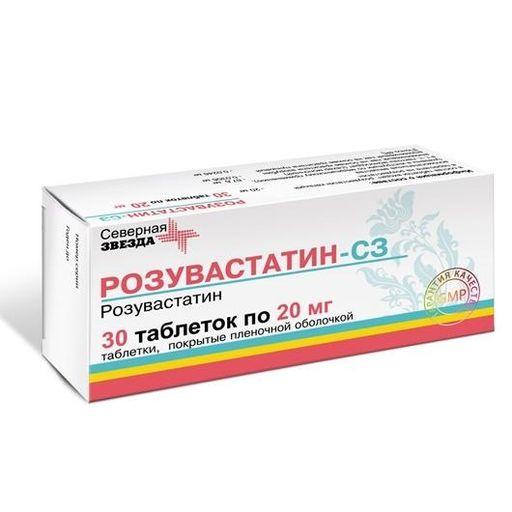 Розувастатин-СЗ, 20 мг, таблетки, покрытые пленочной оболочкой, 30шт.