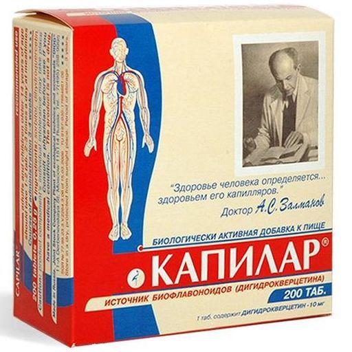 Капилар, 250 мг, таблетки, 200шт.