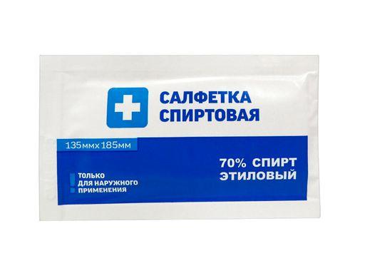 Салфетка антисептическая спиртовая, 135 х 185 мм, салфетки стерильные, 150шт.