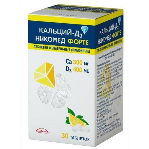 Кальций-Д3 Никомед Форте, 500 мг+400 МЕ, таблетки жевательные, лимон, 30шт.
