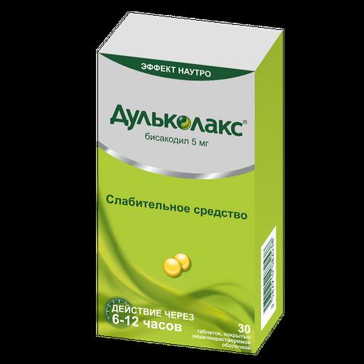 Дульколакс, 5 мг, таблетки, покрытые кишечнорастворимой оболочкой, 30шт.