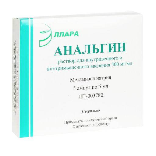 Анальгин, 500 мг/мл, раствор для внутривенного и внутримышечного введения, 5 мл, 5шт.