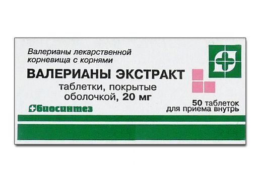 Валерианы экстракт, 20 мг, таблетки, покрытые оболочкой, 50шт.