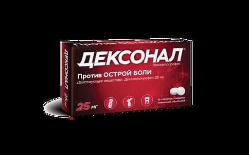 Дексонал, 25 мг, таблетки, покрытые пленочной оболочкой, 10шт.