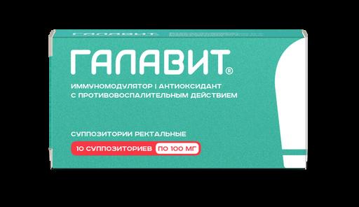 Галавит, 100 мг, суппозитории ректальные, 10шт.