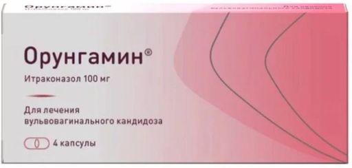 Орунгамин, 100 мг, капсулы, 4шт.