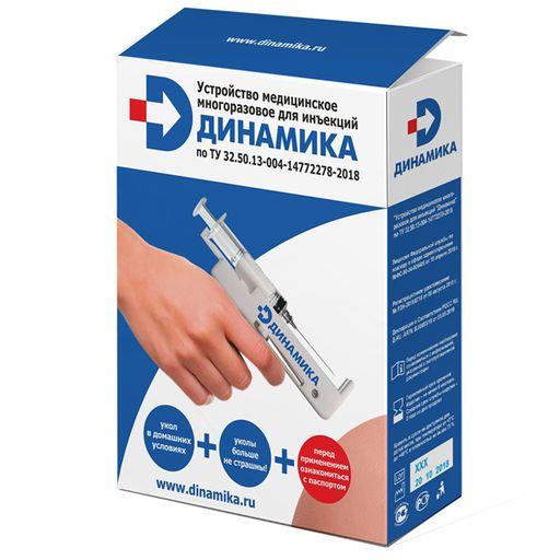 Устройство медицинское многоразовое для инъекций (шприц-пистолет) Динамика, 1шт.