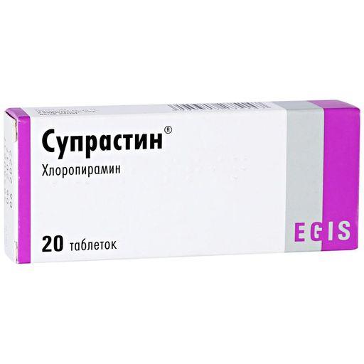 Супрастин, 25 мг, таблетки, 20шт.