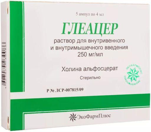 Глеацер, 250 мг/мл, раствор для внутривенного и внутримышечного введения, 4 мл, 5шт.