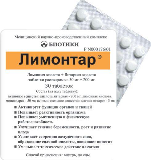 Лимонтар, таблетки растворимые, 30шт.