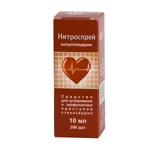 Нитроспрей, 0.4 мг/доза, спрей подъязычный дозированный, 10 мл, 1шт.