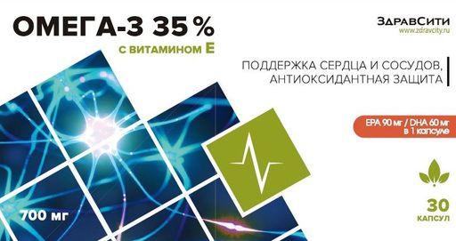 Здравсити Омега-3 35% с витамином Е, 700 мг, капсулы, 30шт.