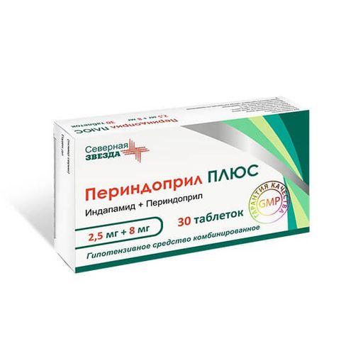 Периндоприл Плюс, 2.5 мг+8 мг, таблетки, 30шт.