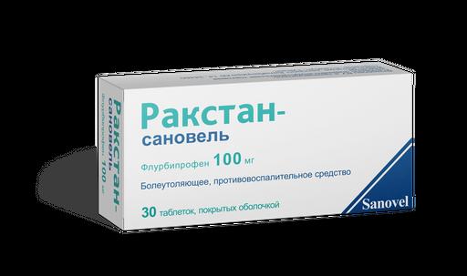 Ракстан-Сановель, 100 мг, таблетки, покрытые оболочкой, 30шт.