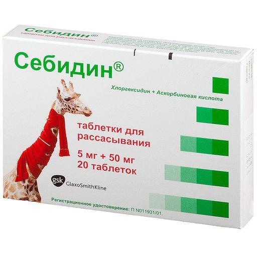 Себидин, таблетки для рассасывания, 20шт.