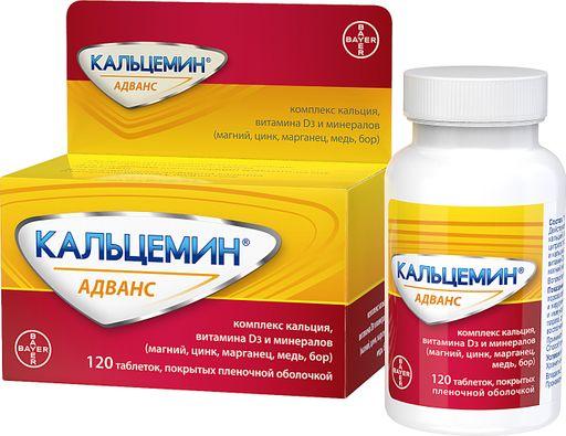 Кальцемин Адванс, таблетки, покрытые пленочной оболочкой, 120шт.