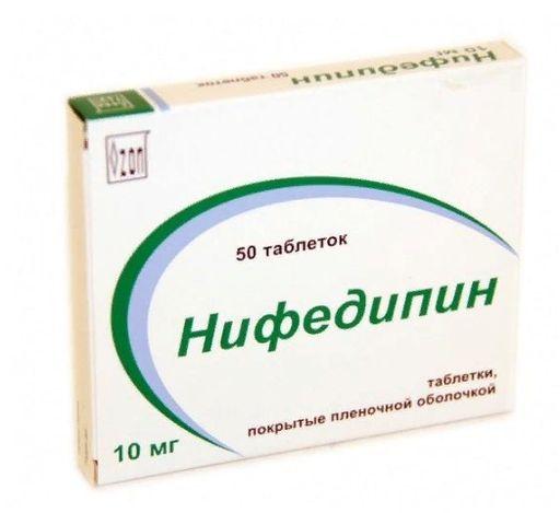 Нифедипин, 10 мг, таблетки, покрытые пленочной оболочкой, 50шт.