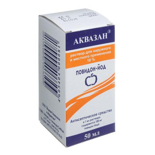 Аквазан, 10%, раствор для местного и наружного применения, 50 мл, 1шт.