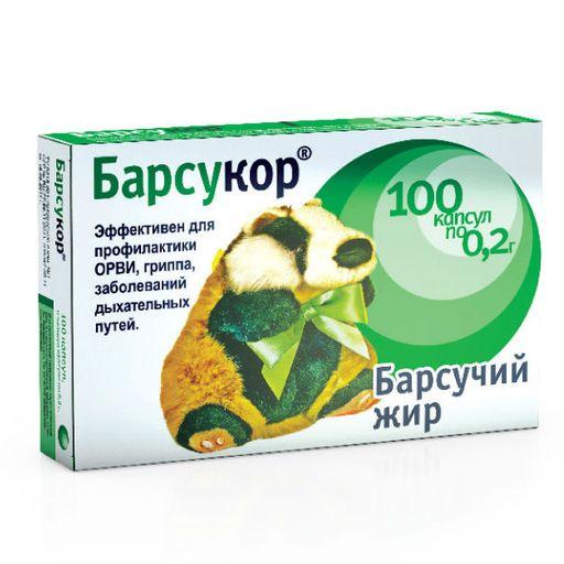 Барсукор барсучий жир, 0.2 г, капсулы, 100шт.