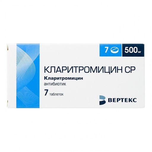 Кларитромицин СР, 500 мг, таблетки пролонгированного действия, покрытые пленочной оболочкой, 7шт.